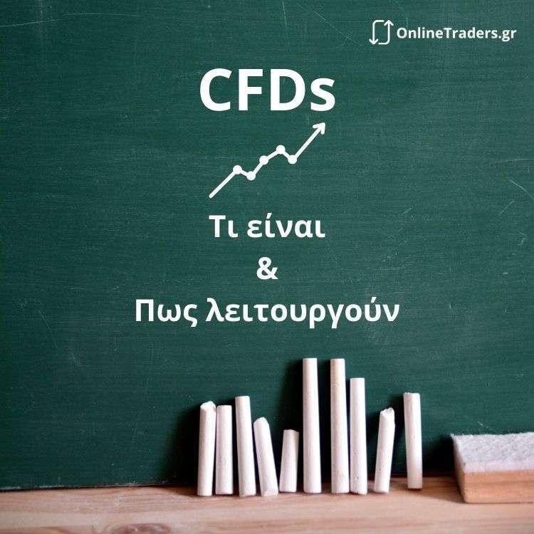 CFDs: Τι Είναι & Πως Δουλεύουν; [Trading 101]
