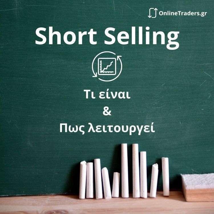 Τι Είναι το Short Selling με απλά λόγια (& Παράδειγμα)